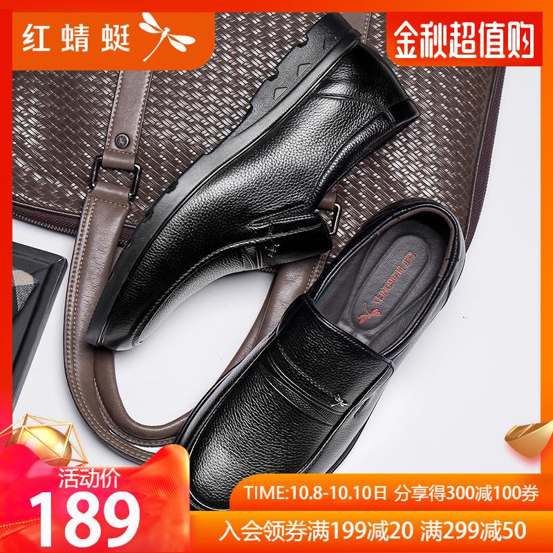 红蜻蜓官方旗舰店真皮商务休闲男皮鞋软面软底中老年爸爸皮鞋大码