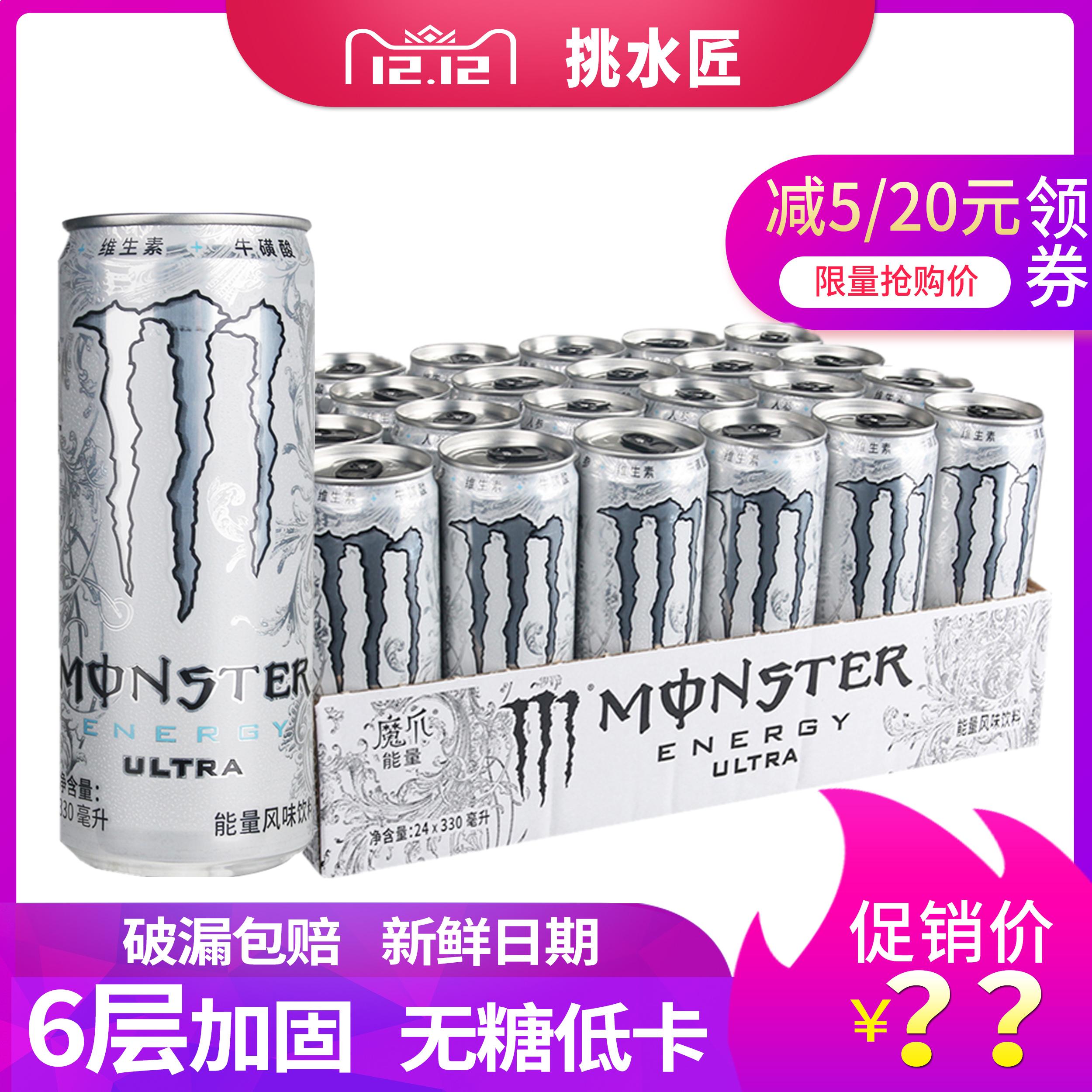 无糖白魔爪饮料monster可口可乐维生素能量功能运动芒果魔抓24罐
