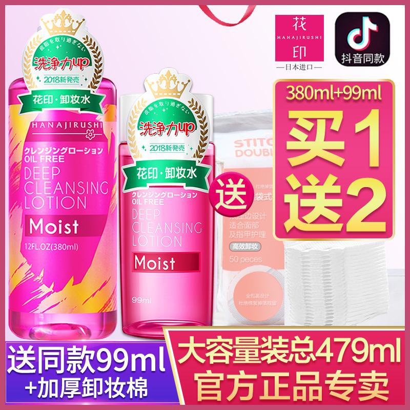 日本花印卸妆水眼唇脸三合一温和无刺激卸妆液官方旗舰店官网正品