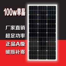 全新100W瓦單晶太陽能板太陽能發電板電池板光伏發電系統12V家用