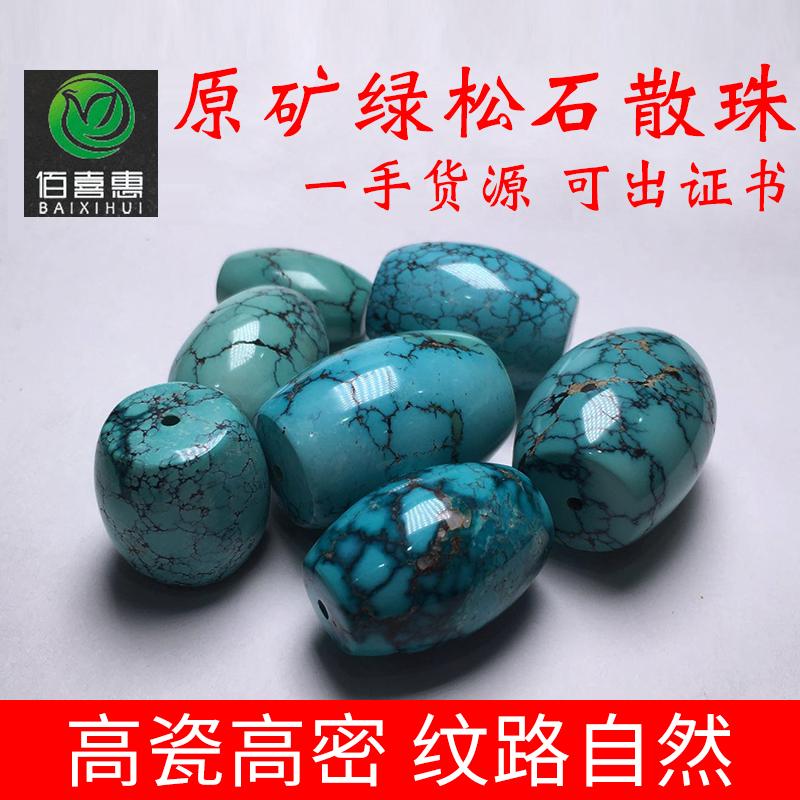 原矿新款高瓷蓝绿无优化绿松石桶珠散珠手串圆珠佛头项链精工配饰