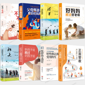8 parenting books parents must read positive discipline genuine good mother is better than good teacher you are the child's best toy education children's books don't yell and nourish boy and girl child psychology best-selling books