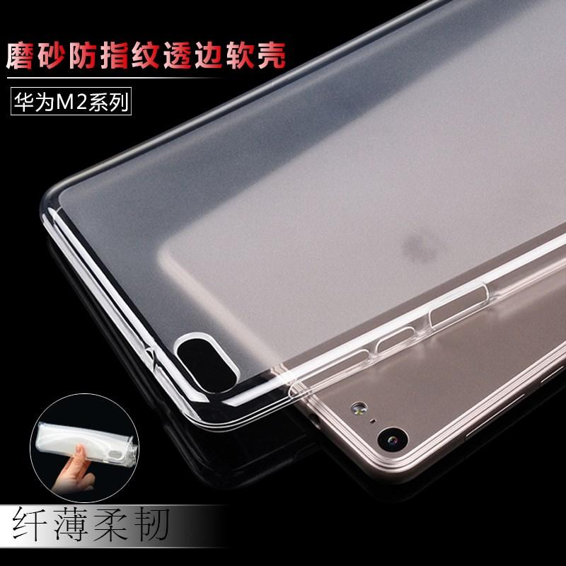 华为M2硅胶透明软壳青春版7寸揽阅M2保护套8寸华为M3平板电脑8.4