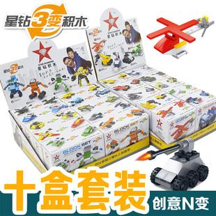 星钻启蒙10盒装3变小积木套装兼容乐高小颗粒机器人男孩益智玩具