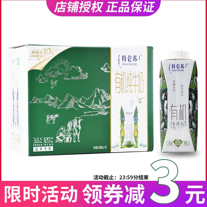 【7月新货】蒙牛特仑苏有机纯牛奶整箱250ml*12盒梦幻盖新包装