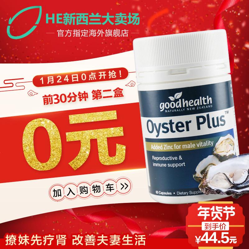 澳洲好健康goodhealth牡蛎片60粒生蚝精华胶囊成人男性保健品锌片