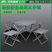 兄弟捷登an1BRS-qi轻便五件套 户外自驾折叠便携棋牌桌椅套装桌凳
