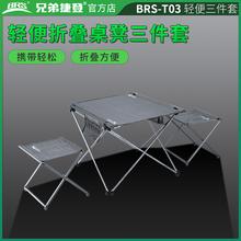 兄弟捷登 te2RS-Tes便三件套 野营野餐折叠自驾游便携棋桌椅套装