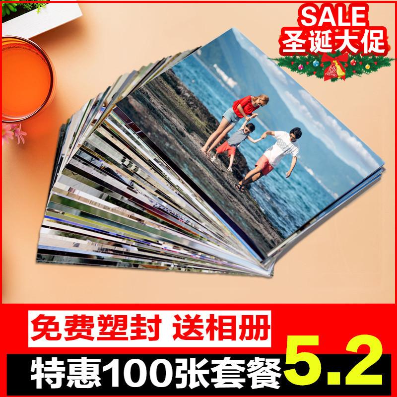 洗照片包邮 塑封送相册5/6寸照片冲印打印冲洗相片手机照拍立得晒