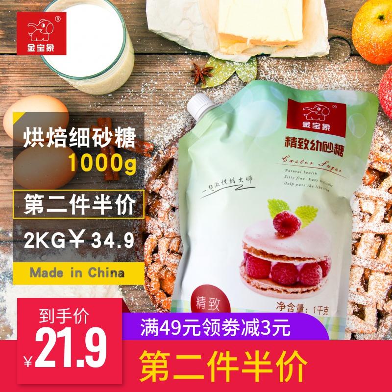 金宝象幼砂糖1KG袋装 白砂糖白糖细砂糖 烘焙原料调味品 幼砂糖
