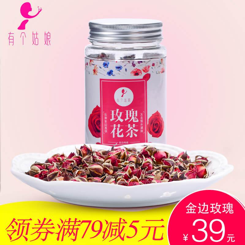 云南金边玫瑰花茶干玫瑰无硫花草茶60g罐装玫瑰花蕾花茶叶