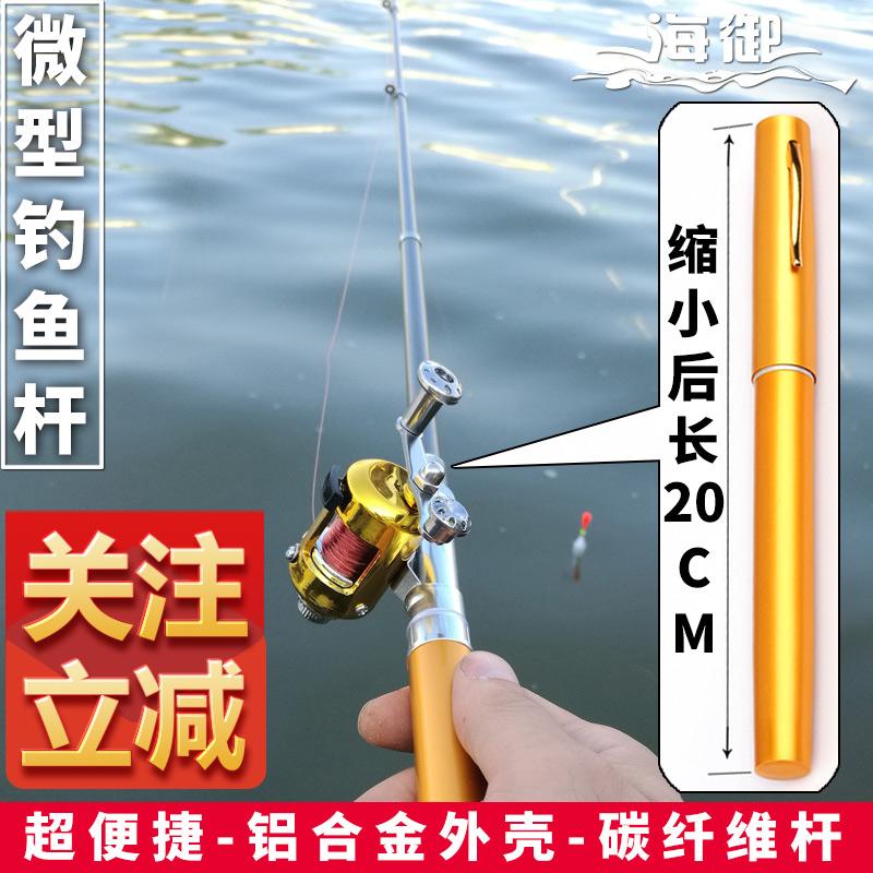 海御冰钓迷你鱼竿便携钢笔式钓鱼竿带线轮袖珍钓鱼杆碳素钢笔竿