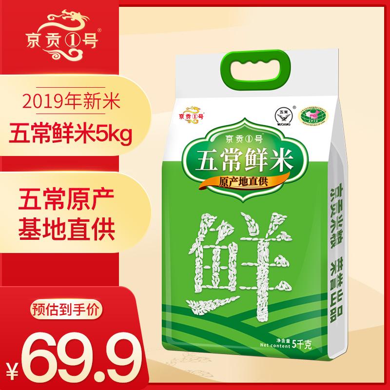 京贡1号2019年新米稻花香米五常大米5kg东北黑龙江10斤长粒米包邮