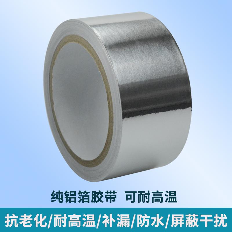 耐高温铝箔胶带水管防水油烟机补漏胶布补锅锡纸20米50米M 多宽度