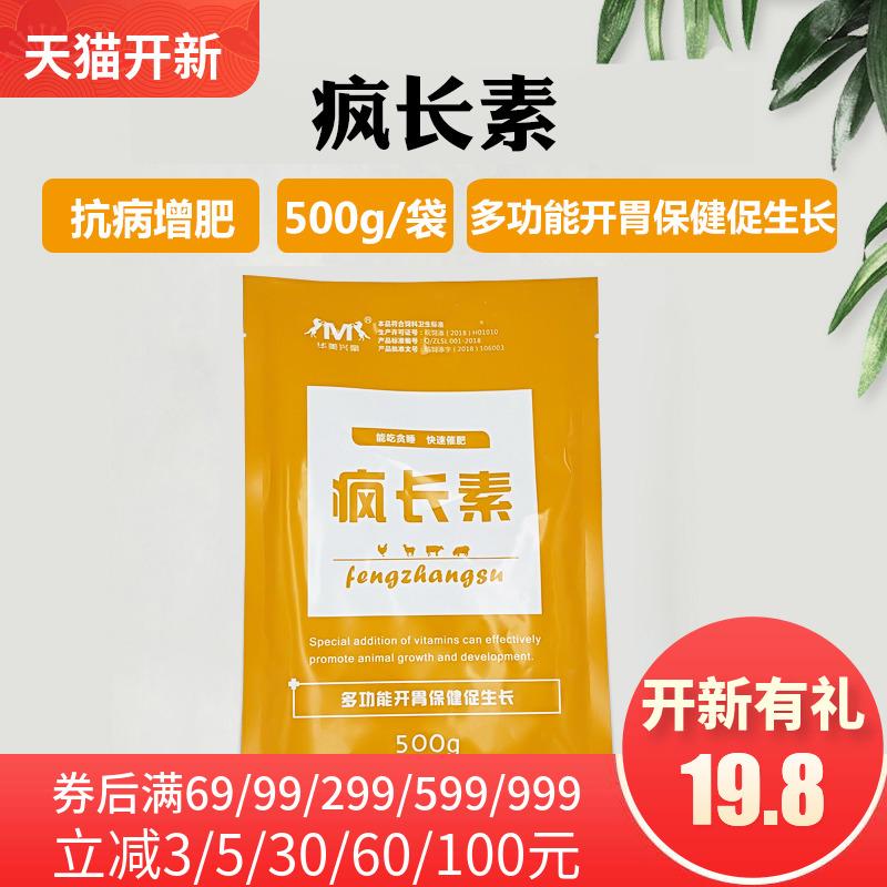 猪预混料,中龙神力疯长素催肥促长剂yabo228810件仅售19.80元(中龙神力旗舰店)