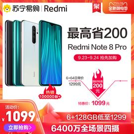 【1099起】红米note8pro 6400万四摄全面屏智能学生小米官方旗舰正品手机 k30 红米note7红米note8