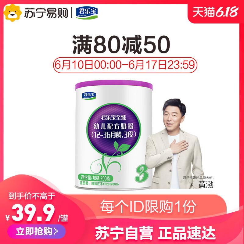 君乐宝 (JUNLEBAO)至臻A2幼儿配方奶粉3段(1-3岁适用)200g罐装