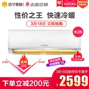 志高空调大2匹定频冷暖壁挂机NEW-GD18F1H3