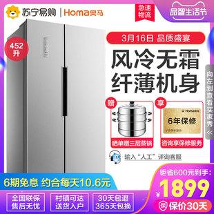 【苏宁物流】奥马 452WK节能超薄双开门风冷无霜家用节能电冰箱