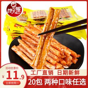 馋大嘴巴20包牛筋辣条素食相思卷小包装麻辣小吃豆干儿时休闲零食