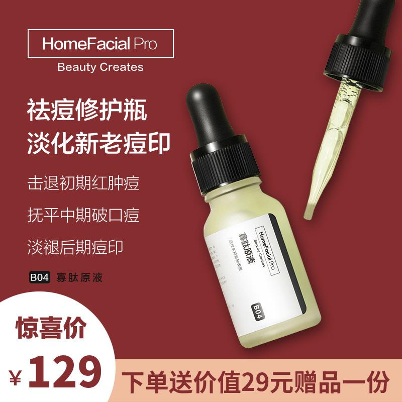 HFP寡肽原液 去淡化痘印痘疤冻干粉护肤品产品面部精华液男女