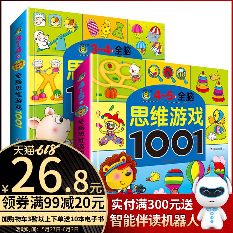 3-4-5岁全脑思维游戏1001题益智找不同走迷宫书籍训练开发大脑幼儿图书专注力6岁儿童早教逻辑思维隐藏的图画捉迷藏读物小学生记忆