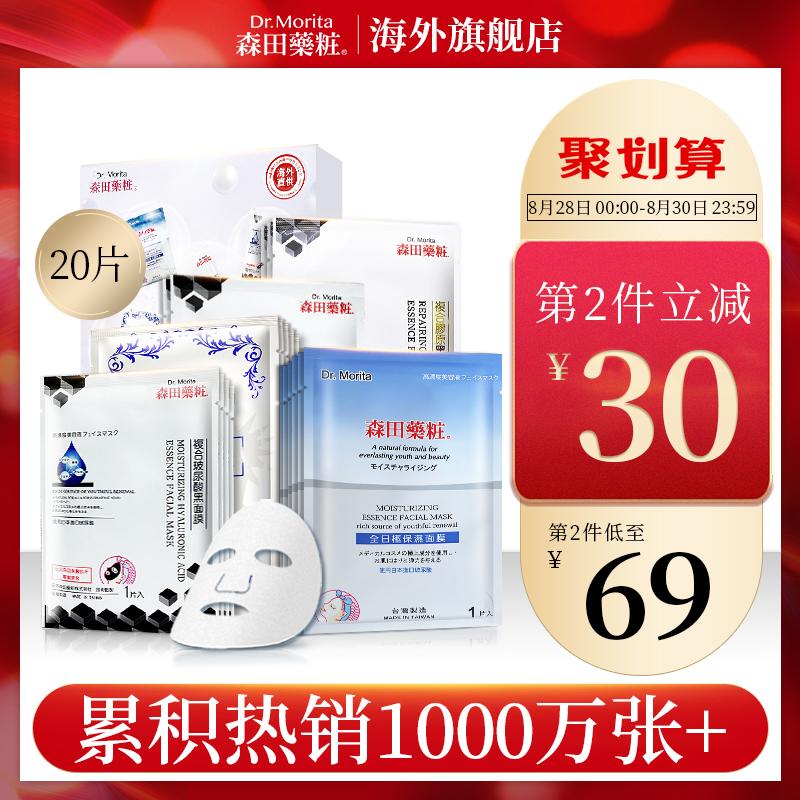 森田药妆玻尿酸面膜补水保湿清洁收缩毛孔面膜20片男女士正品