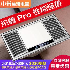 小米 生活浴霸集成吊頂風暖排氣扇照明一體燈浴室衛生間取暖風機