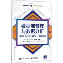 数据库管理与mo3据分析:sa峻闽,徐鸿雁 主编 大中专理科计算机 大中专 电子