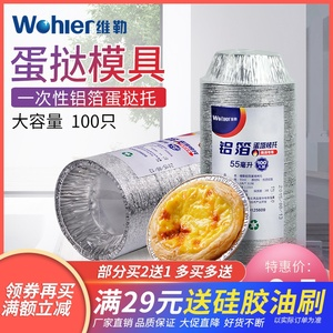 Weiler Household Baking Thicken Egg Tart Mould Cake Tart Paper Tray Paper Disposable Tray Paper Tray Buy Free