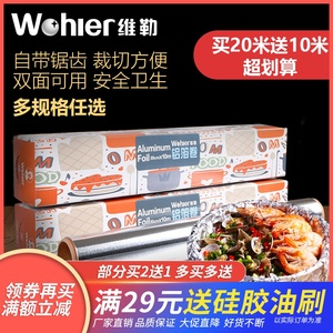 Willer Grill Oven Household Tin Baking Thickening Thin Barbecue Barbecue Foil Oil Paper Buy 1 Get 1 Free