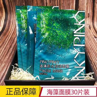不错哦30片 缤肌海藻面膜贴保湿补水收缩毛孔男女用泰国进口原料