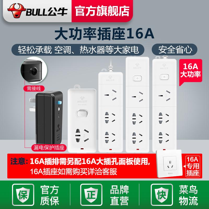 公牛插座接线板插线板空调16A插排大功率4000W无线/1.8/3/5米10A