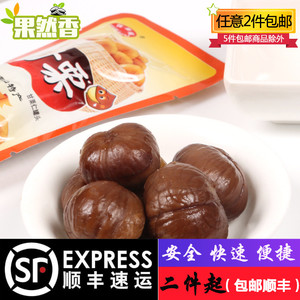 Jialifuganganren Ren Small Package Qianxi Chestnut Kernel Ready Pack Melon Chestnut Snack Products 2