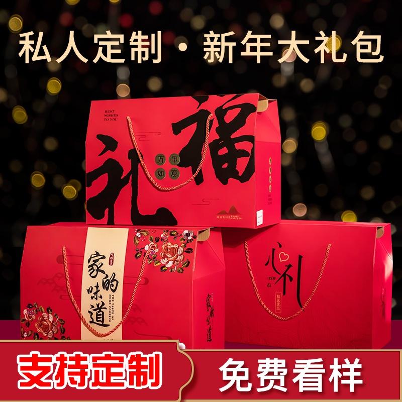 2021定制礼盒包装盒高档坚果干货特产年货空盒子定制logo大礼盒