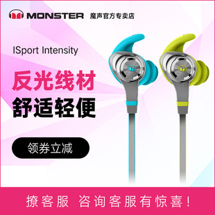 【12期免息】MONSTER/魔声 iSport Intensity wireless运动蓝牙