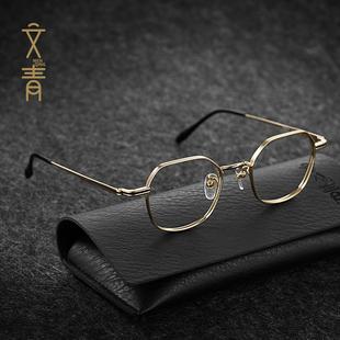高度近视眼镜镜框男超轻纯钛眼睛框镜架女厚宽边 1000度超薄小框