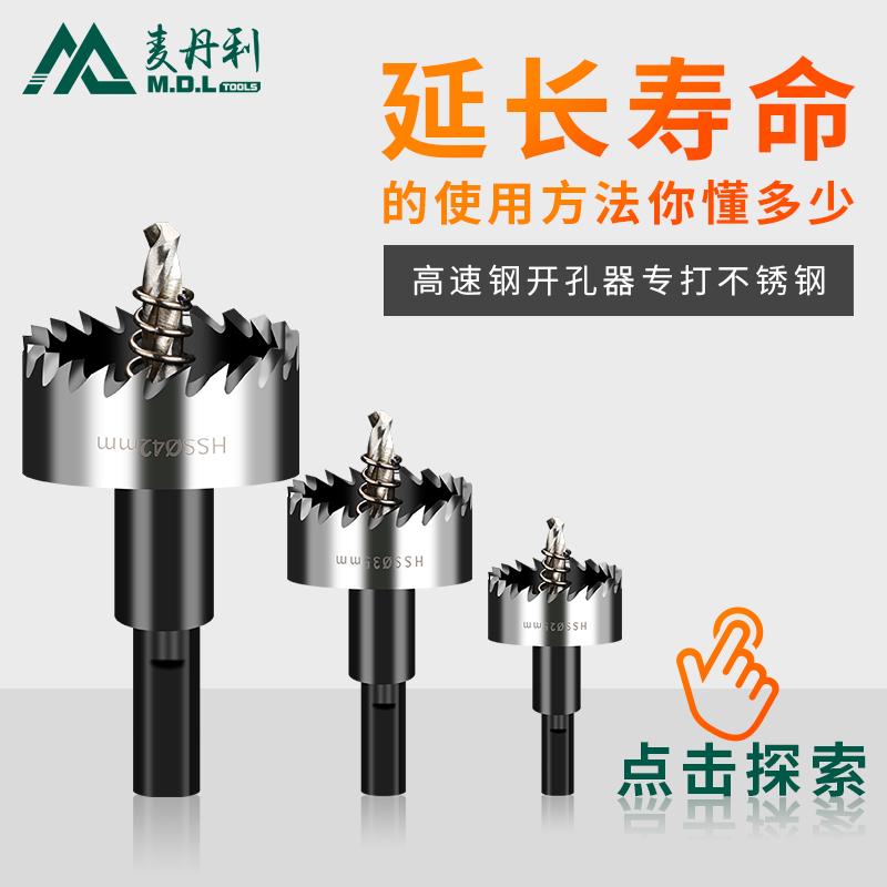 高速钢开孔器 不锈钢开孔器 金属扩孔器铁皮开孔金属钻头打眼