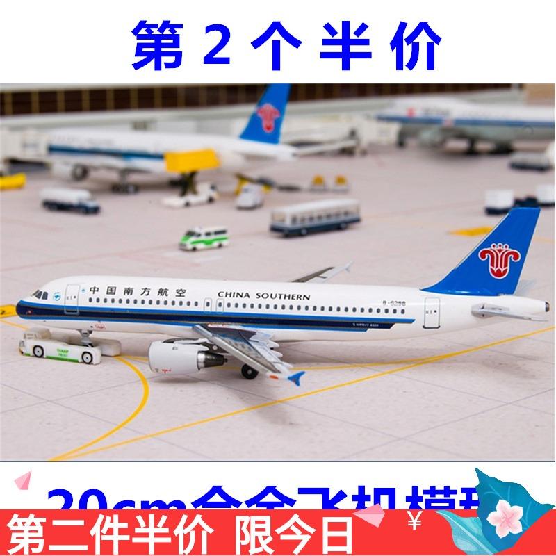 仿真飞机模型合金包邮飞机玩具南航国航787 777 380民航客机包邮