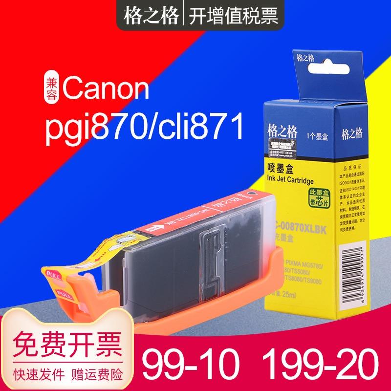 格之格适用佳能PGI870墨盒TS9080 TS8080 6080 MG7780 MG5780 MG6880打印机墨盒 870XLBK大容量 CLI871墨水盒