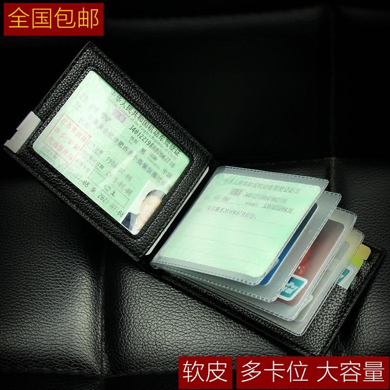 驾驶证皮套行驶证卡套多功能证件放卡的卡包男软女机动车驾照夹本