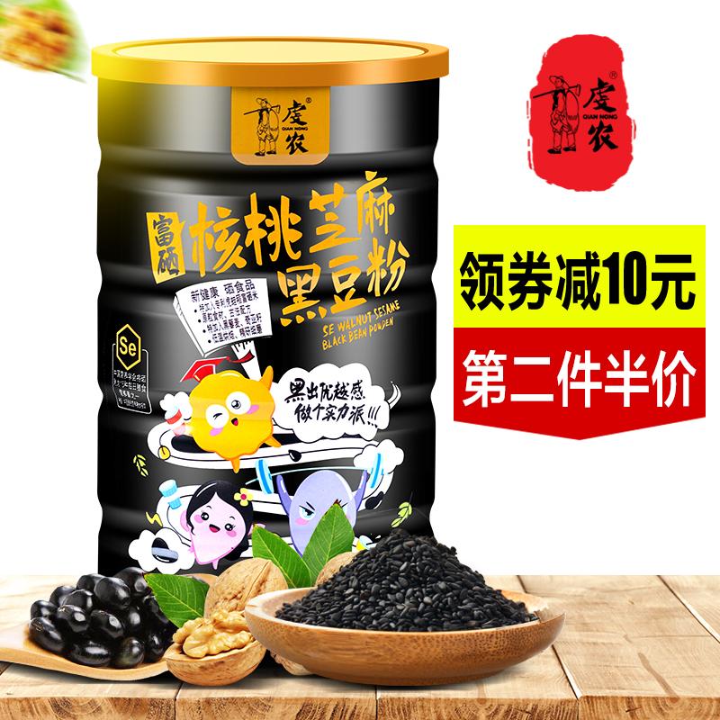 虔农 黑芝麻糊熟早餐速食即食懒人核桃黑豆粉五谷黑米代餐粉食品