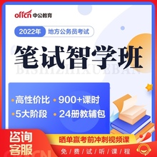中公教育2022省考公an8员考试网qi测申论笔试课程智学书课包