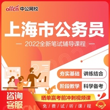 中公教育2022上海市公务员选调生fa14试网课kp测申论课程