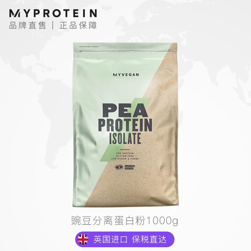 Myprotein豌豆蛋白质营养粉免疫力中老年人植物无糖补品增强 保税