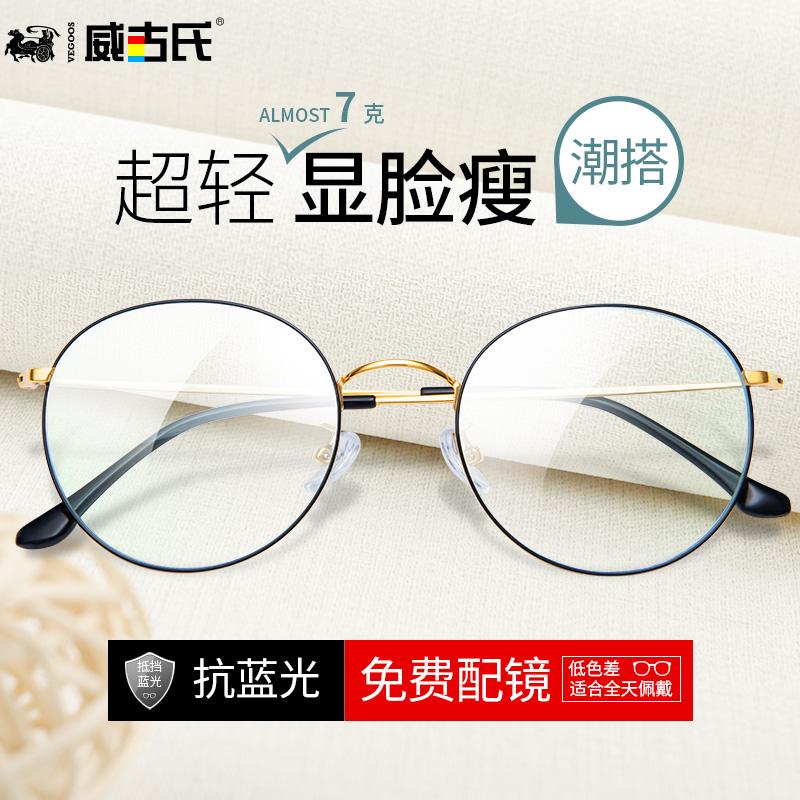 威古氏近视眼镜防蓝光辐射电脑女大框护目镜潮复古平光圆眼镜框男