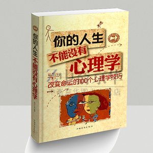 [Choose 3 books of 34.8 yuan] Your life can't live without Psychology 100 Psychological Tips to Change Your Fate Psychology Introduction Basic Books Psychology and Life Mental Health Care Psychology Books