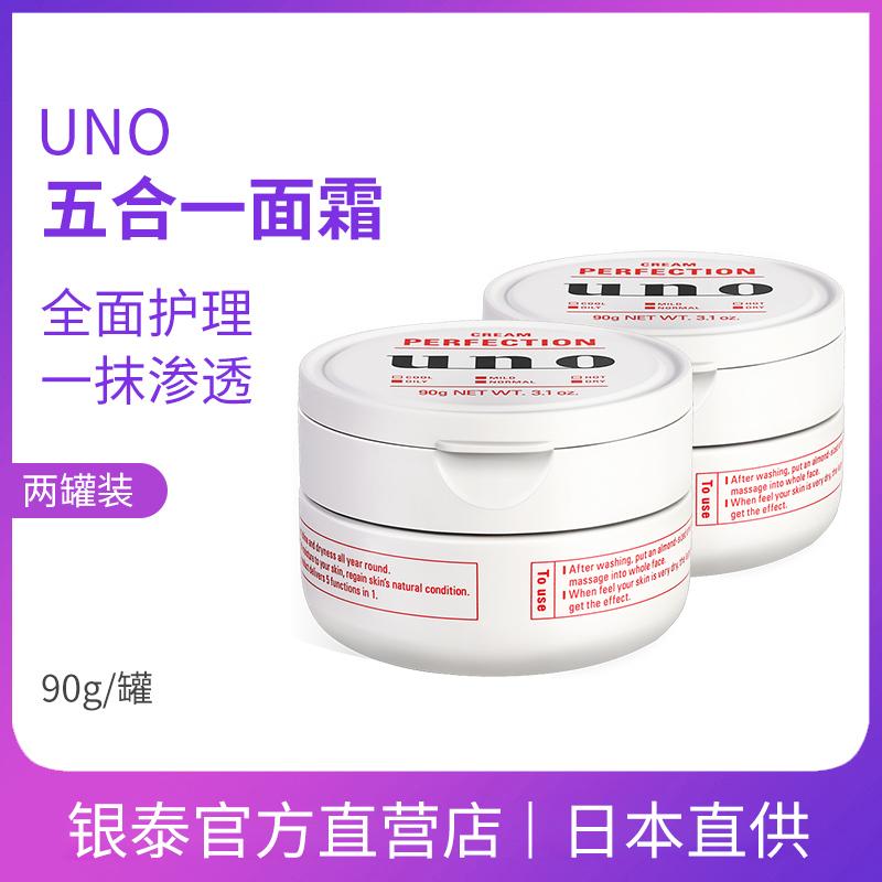日本UNO吾诺男士高保湿面霜五合一补水乳液正品润肤露清爽护肤品