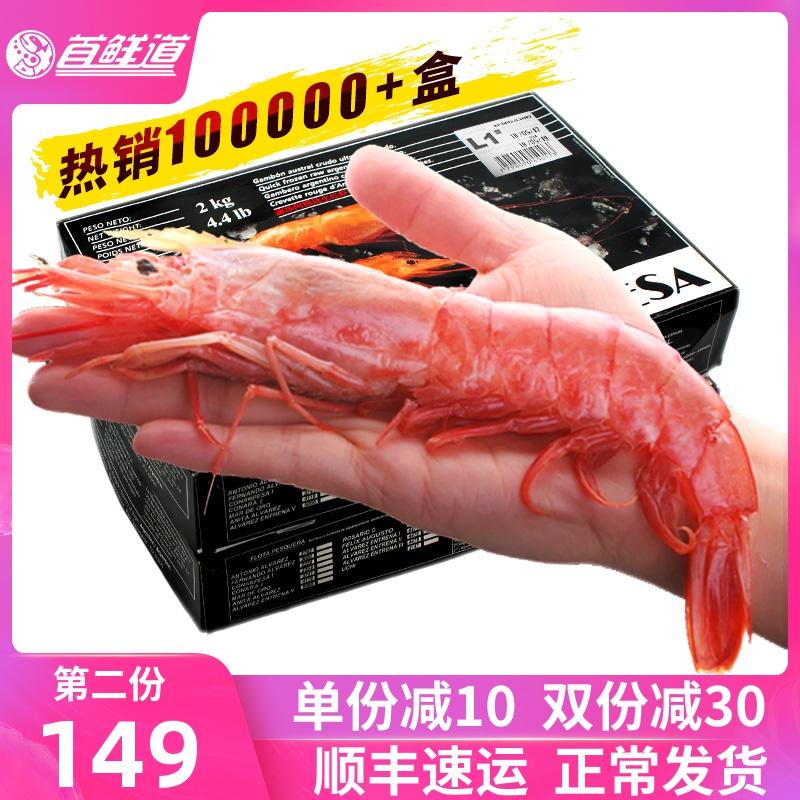阿根廷红虾l1大红虾2kg进口超大鲜活特大新鲜冷冻海鲜水产大虾4斤