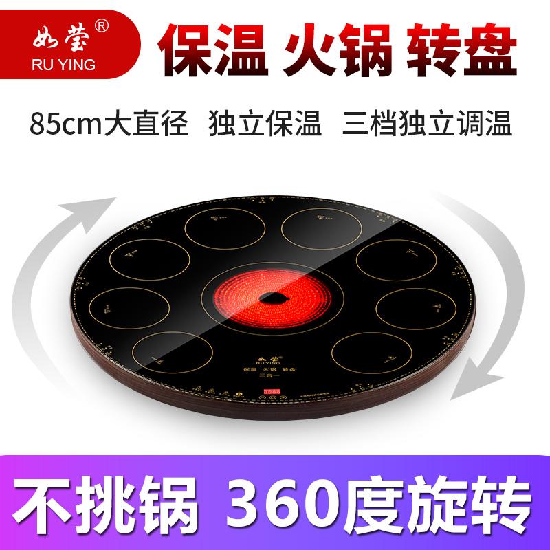 如莹饭菜保温板火锅保温暖菜宝家用转盘暖菜板独立热菜板圆形旋转